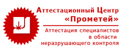 "Certification Centre ""Prometey"" - certification of nondestructive testing specialists"